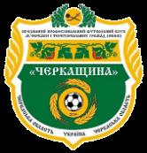 Черкащина-Академия Белозерье