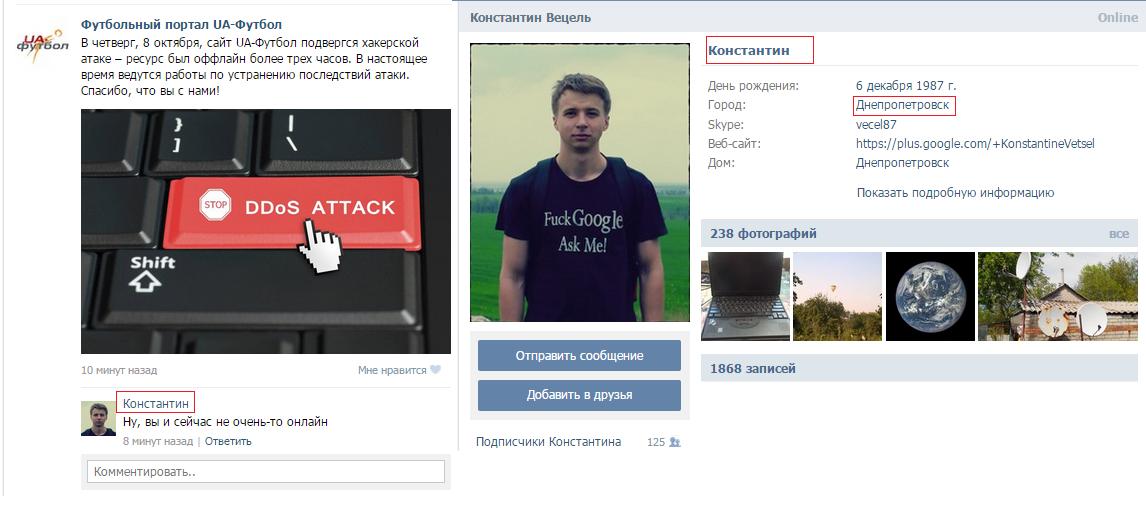Хакерская атака на UA-Футбол. Cui prodest - изображение 2